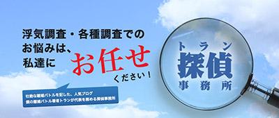 トラン探偵事務所banner