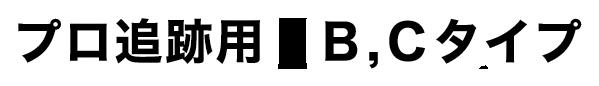 プロ追跡用 B,Cタイプ
