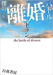 僕の離婚バトル書籍化