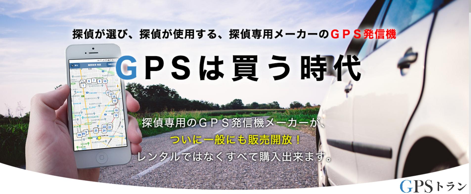 業界初!プロが使用するGPS発信機メーカーと提携が実現 本気の探偵が本気でおすすめするGPS購入サイト